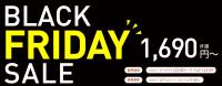 ニュース画像:ピーチ、国内線でブラックフライデーセール 片道1,690円から