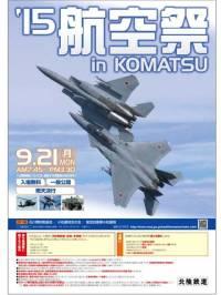 ニュース画像:小松基地、航空祭の展示飛行スケジュールを発表 オープニングは7時45分
