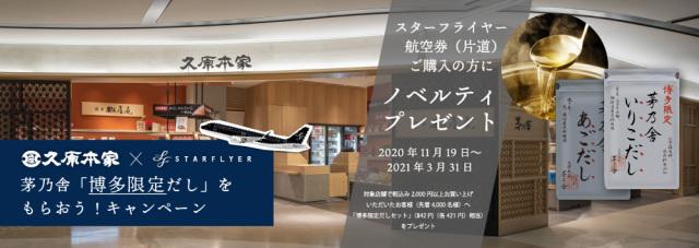 ニュース画像 1枚目:茅乃舎「博多限定だし」をもらおう!キャンペーン