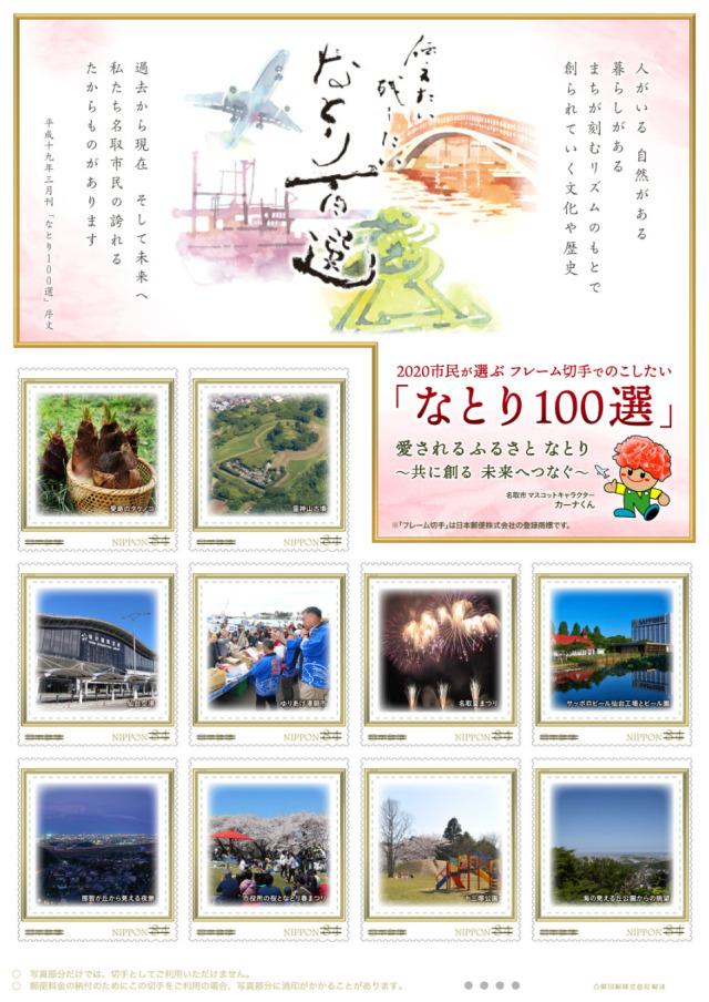ニュース画像 1枚目:日本郵便オリジナルフレーム切手「2020市民が選ぶフレーム切手でのこしたい『なとり100選』」