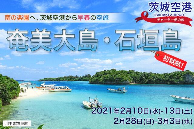 ニュース画像 1枚目:茨城空港、奄美大島・石垣島へのチャータ便を運航