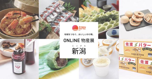 ニュース画像 1枚目:新潟ONLINE物産展