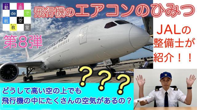 ニュース画像 1枚目:あいち航空ミュージアム JALの現役整備士が解説する「JAL動画de航空教室」