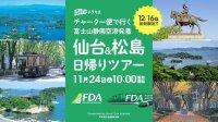 ニュース画像:FDA、静岡発「仙台行き日帰りチャーターツアー」発売