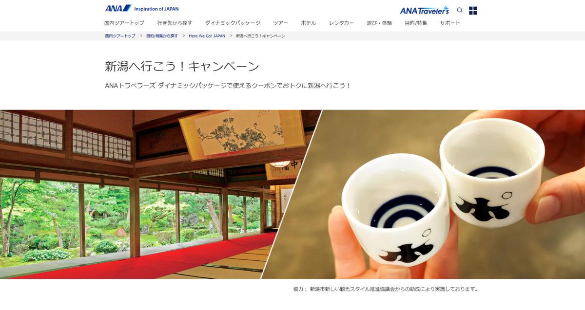 ニュース画像 1枚目:ANA 新潟へ行こう!キャンペーン 特設ページ