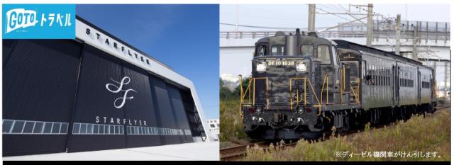 ニュース画像 1枚目:SL人吉への乗車、スターフライヤーのトレーニングセンター見学または九州遊覧飛行がセットになった日帰りツアーパンフレット イメージ