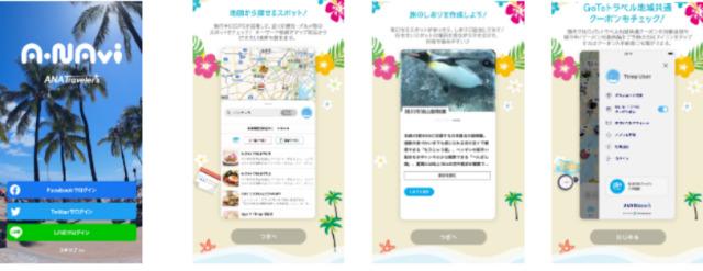 ニュース画像 1枚目:アプリ「A-NAvi」画面イメージ