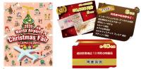 成田空港、クリスマスフェア開催 ショッピングで旅行券プレゼントもの画像