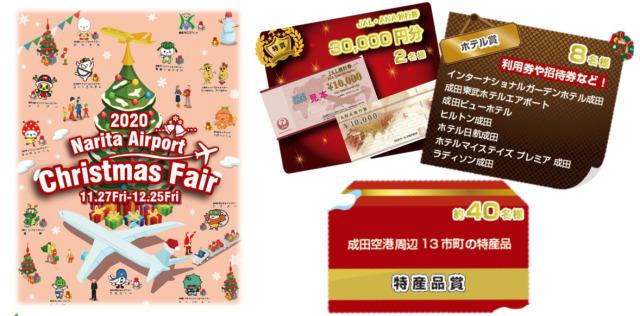 ニュース画像 1枚目:成田空港 クリスマスフェア イメージ