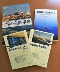 ニュース画像:成山堂書店、航空・空港を理解する書籍を刊行