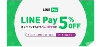 ニュース画像:ピーチ、決済方法に「LINE Pay」追加 5%割引キャンペーンも