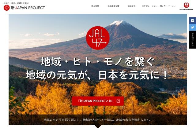 ニュース画像 1枚目:新JAPAN PROJECT