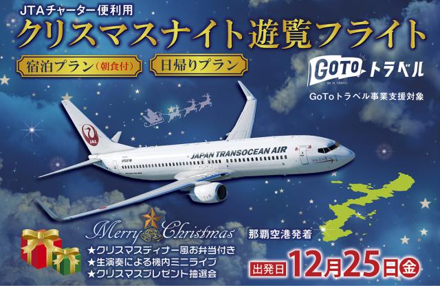 ニュース画像 1枚目:JTAチャーター便利用 クリスマスナイト遊覧フライト