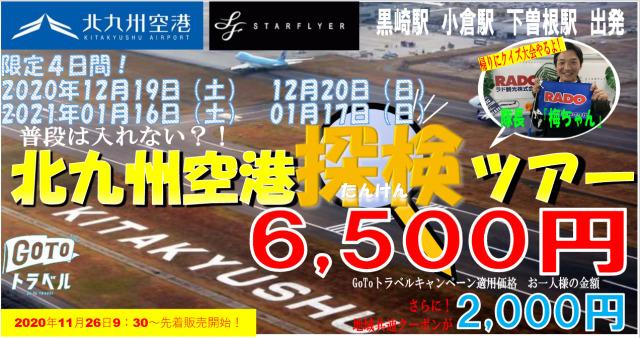 ニュース画像 1枚目:北九州空港やスターフライヤーのバックヤードを見学できる「北九州空港探検ツアー」