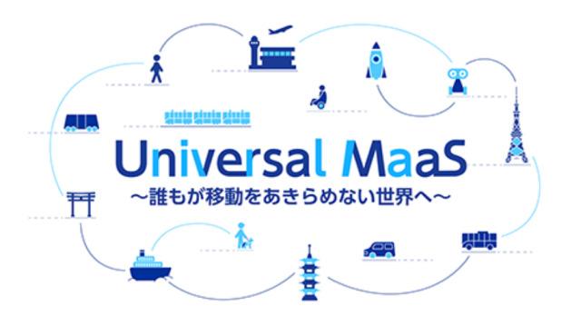 ニュース画像 1枚目:Universal MaaS ロゴ