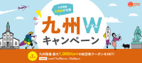 ニュース画像:ピーチ、「九州Wキャンペーン」第1弾 航空券が最大1,000円割引