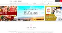 JAL、マイルがたまる「JALふるさと納税」サイト開設の画像