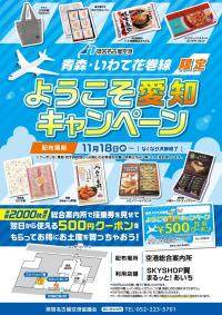 県営名古屋空港、青森・花巻発の旅客限定で500円クーポンプレゼントの画像