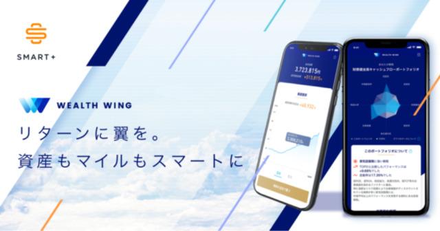 ニュース画像 1枚目:ANAマイルを貯められるスマートフォン証券投資サービス「ウェルス ウィング」イメージ