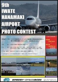 ニュース画像:第9回いわて花巻空港フォトコンテスト、12月から作品募集