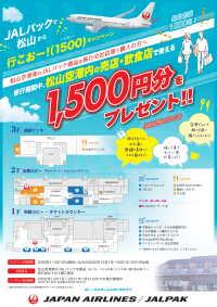ニュース画像:JALパック、松山発の旅行商品で空港商品券プレゼント