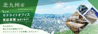 ニュース画像:北九州市「おためしサテライトオフィス」、移動費や宿泊費を助成
