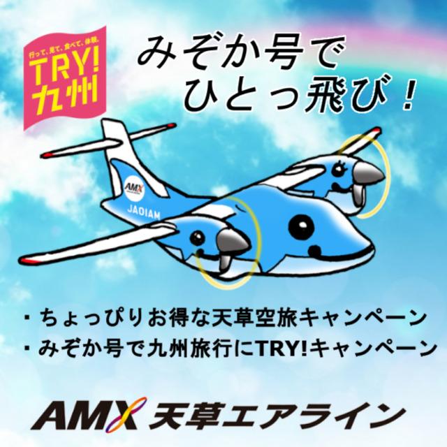 ニュース画像 1枚目:天草エアライン TRY!九州 空行け九州キャンペーン