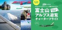 FDA、初回2分で完売 松本発「富士山アルプス遊覧フライト」追加販売の画像