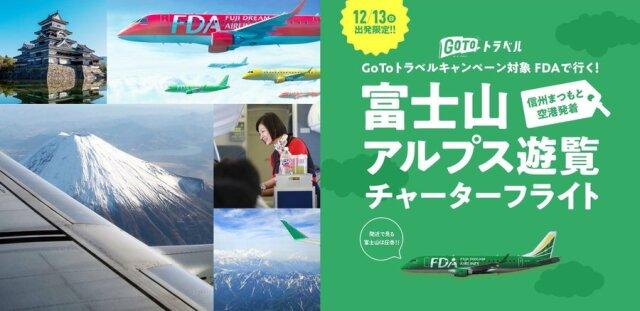 ニュース画像 1枚目:12/13出発 富士山・アルプス遊覧フライト