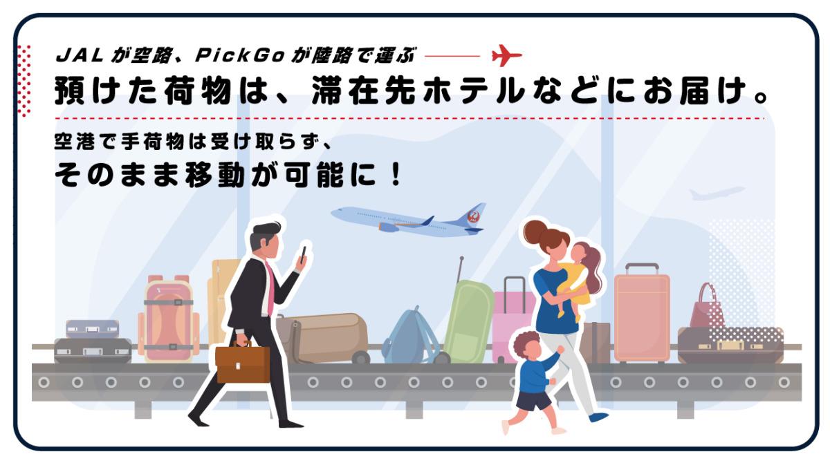 ニュース画像 1枚目:JAL手荷物当日配送サービス イメージ