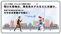 ニュース画像:JAL、国内線で手荷物当日配送サービス実験 空港で引取や預け直し不要