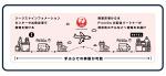 ニュース画像 2枚目:JAL手荷物当日配送サービス イメージ