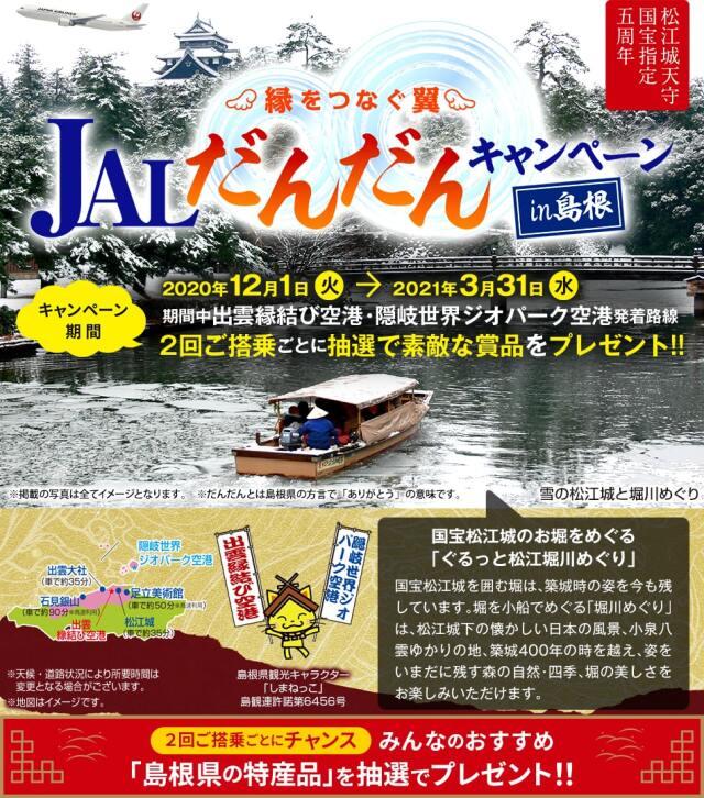 ニュース画像 1枚目: JALだんだんキャンペーン in島根