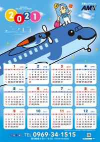 天草エアライン、2021年カレンダー 無料ダウンロードの画像