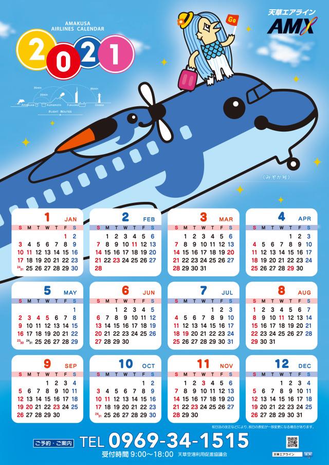 ニュース画像 1枚目:2021年天草エアラインカレンダー イメージ