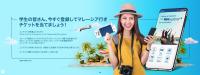 ニュース画像:マレーシア航空、学生会員プログラム登録で航空券あたる