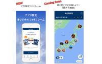 ニュース画像 2枚目:新たに追加される機能「アプリ限定フォトフレーム」「旅共有機能」
