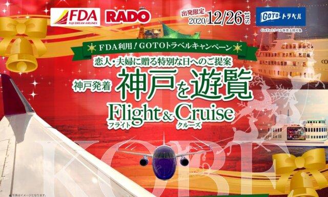 ニュース画像 1枚目:フジドリームエアラインズ 遊覧フライト「神戸を遊覧 Flight&Cruise」