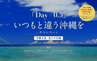 ニュース画像:JALグループ、「星のや沖縄」宿泊券あたるキャンペーン