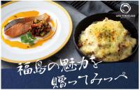 ニュース画像:ANAケータリング、ミールキット「グルメ紀行ボックス福島」発売