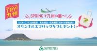 ニュース画像:春秋航空日本、佐賀行きでオリジナルエコバッグ配布 12月26・27日