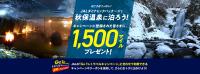 JAL、秋保温泉宿泊のダイナミックパッケージで全員に1,500マイルの画像