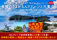 JAL、羽田・伊丹/長崎線で搭乗キャンペーン 長崎の特産品あたるの画像