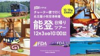 FDA、名古屋小牧発「能登日帰りチャーター」ツアー 10時発売の画像