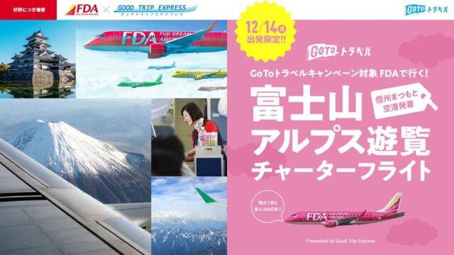 ニュース画像 1枚目:12/14(月)出発を 富士山・アルプス遊覧フライト