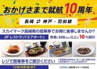 ニュース画像:長崎空港レストラン、スカイマーク搭乗券で飲食代10%割引