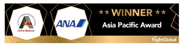 ニュース画像 1枚目:FlightGlobal Decade of Airline Excellence Award 2020