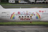 ニュース画像 10枚目:「嵐ジェット JAL FLY to 2020」 JA751J  ボーイング777-300型機  (キイロイトリさん撮影)