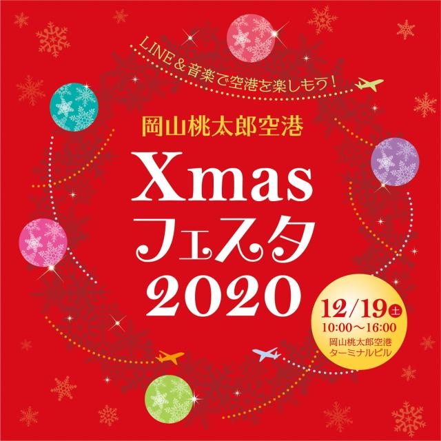 ニュース画像 1枚目:岡山空港 クリスマスフェスタ2020