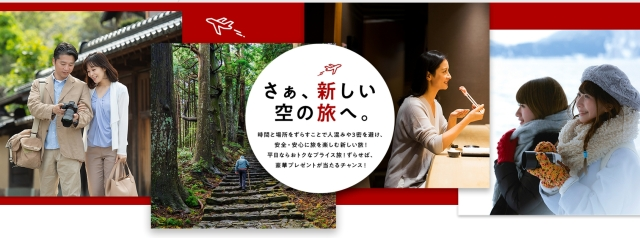 ニュース画像 1枚目:JAL、分散型旅行を推進。平日の搭乗で「ずらすと当たるキャンペーン第1弾」